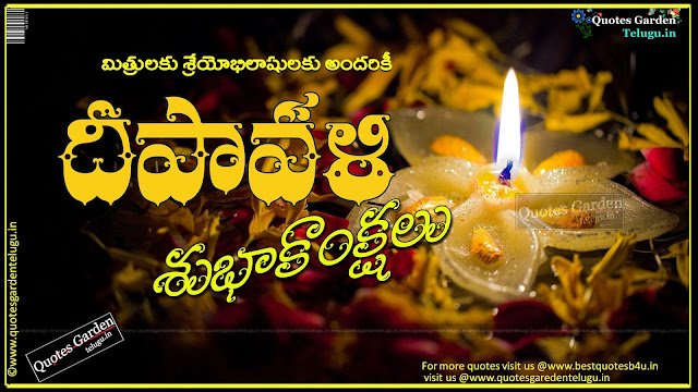 Happy Deepavali 2015 Greetings Quotations sms Wallpapers in telugu