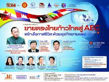สัมมนา ขายตรงไทยก้าวไกลสู้ AEC ครั้งที่ 3 (ชมคลิป)