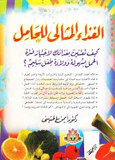 حمل كتاب الغذاء المثالي للحامل - أيمن الحسيني
