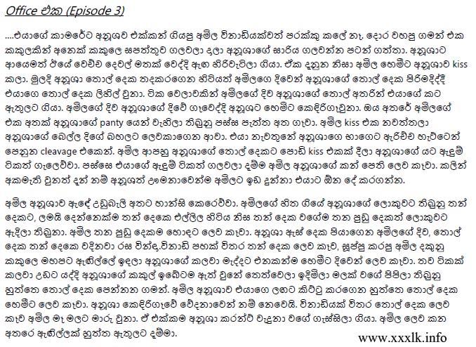 sinhala wela katha and wala katha stories gossip lanka