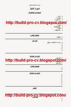 نموذج السيرة الذاتية بالعربية Arabic Resume كتابة السيرة الذاتية