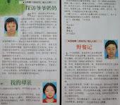 SJKC Shuh Yen di akhbar