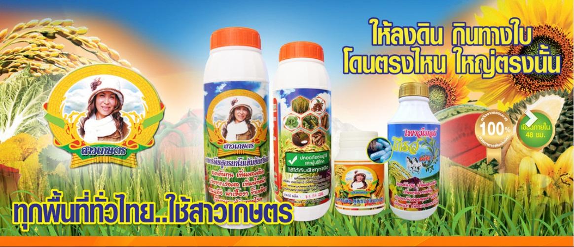 สาวเกษตรพารวย  ทุกพื้นที่ทั่วไทยใช้สาวเกษตร