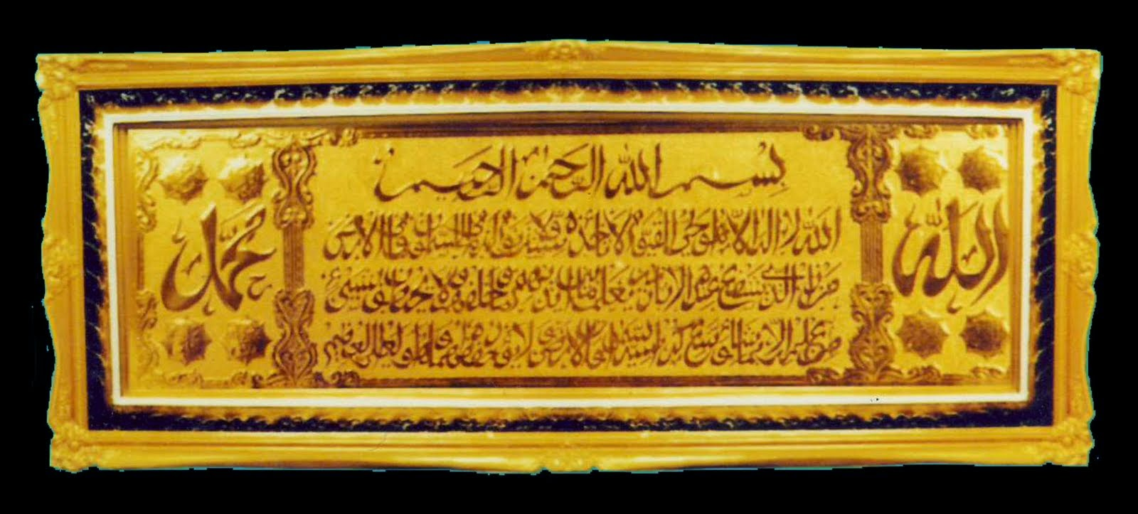 ... GAMBAR KALIGRAFI AYAT KURSI | Kaligrafi Arab Ayat Kursi Asma ALLAH