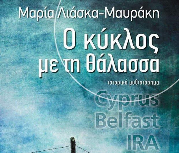 """Κυκλοφόρησε το μυθιστόρημα της Μαρίας Λιάσκα - Μαυράκη """"Ο κύκλος με τη θάλασσα"""""""