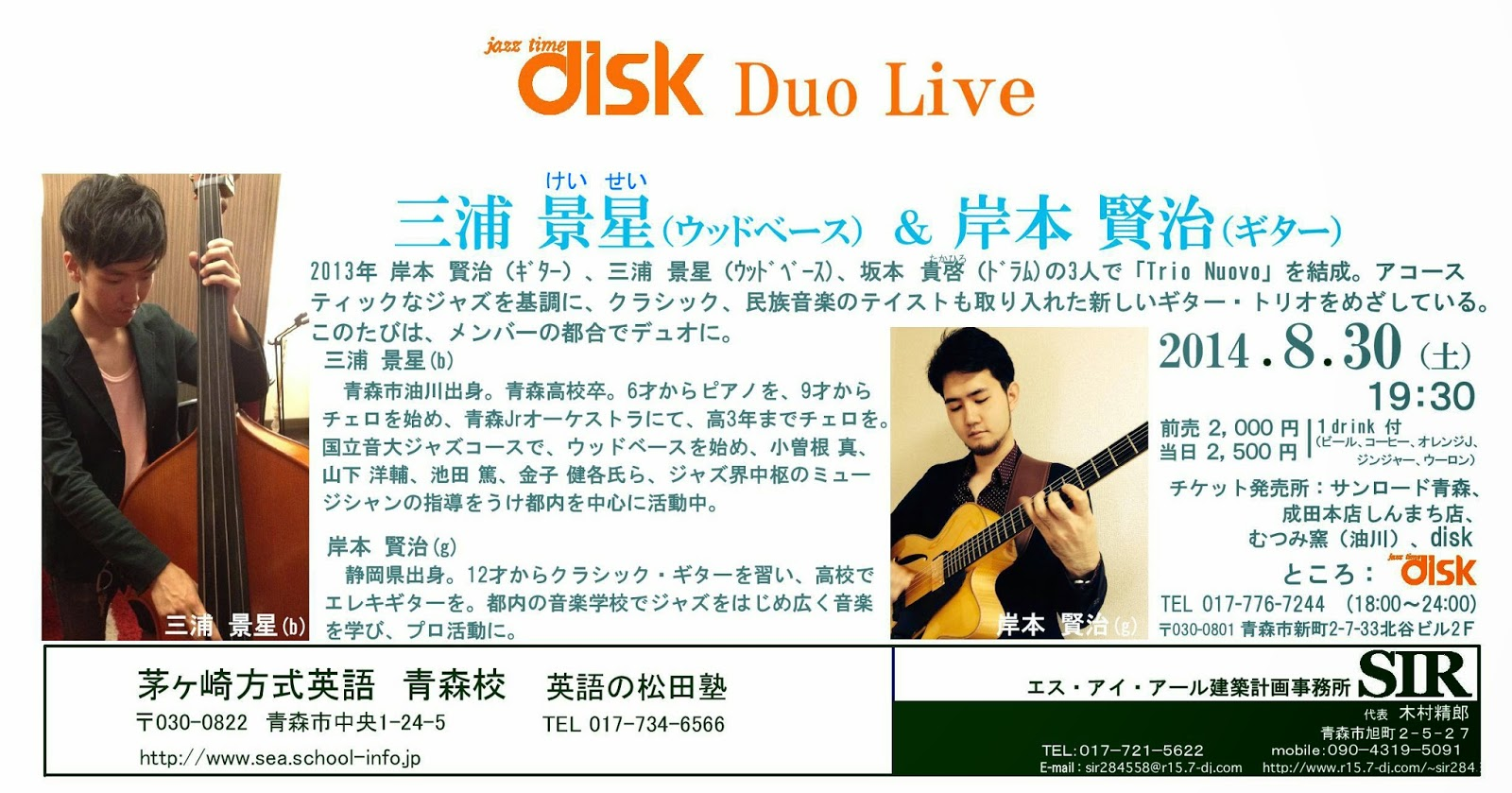 「三浦 景星(b) & 岸本 賢治(g) 」Duo Live