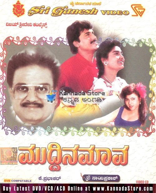 A to Z Kannada Movie Mp3 Songs Free Download ...