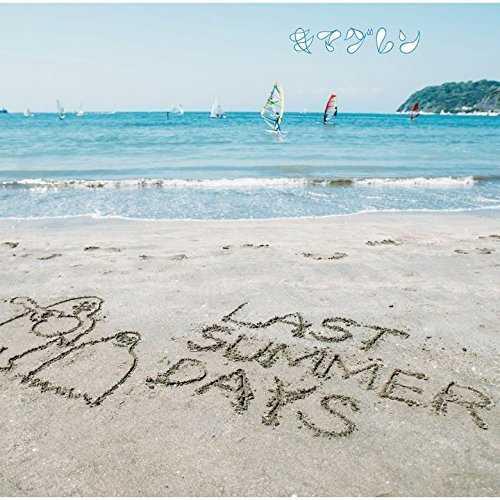 [Album] キマグレン – LAST SUMMER DAYS~きまぐれBEST~ (2015.07.01/MP3/RAR)