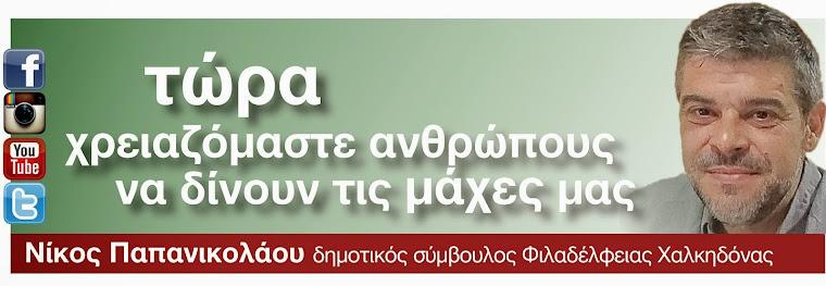 ΝΙΚΟΣ ΠΑΠΑΝΙΚΟΛΑΟΥ