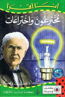 موسوعة مخترعون واختراعات pdf