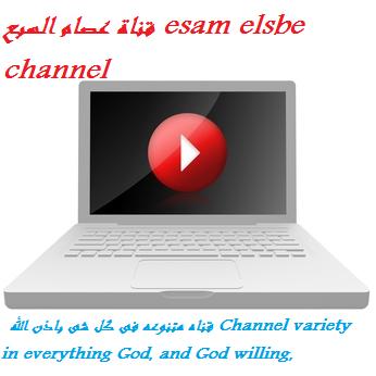 قناة عصام السبع esam elsbe channel