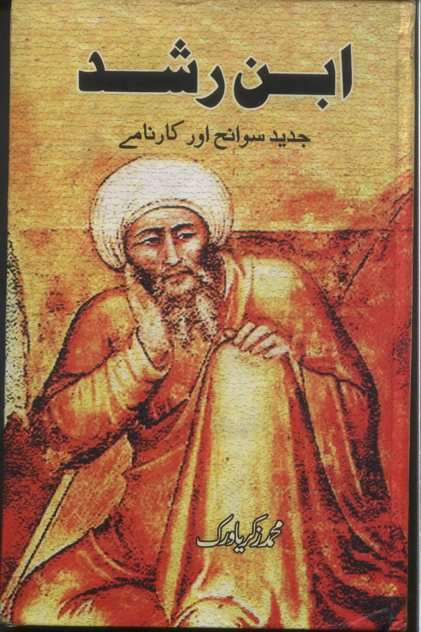 Ibn E Rushd (Averroes) By Muhammad Zakaria Virk