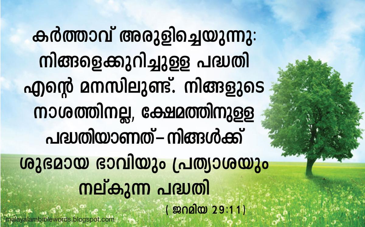 Malayalam bible words august 2013 - Malayalam bible words images ...