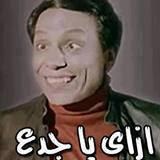 عادل إمام إزاي يا جدع لتعليقات الفيس بوك
