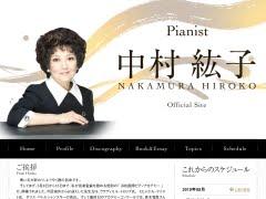 中村紘子さん(ピアニスト): 癌を完治して演奏を続けてください!!