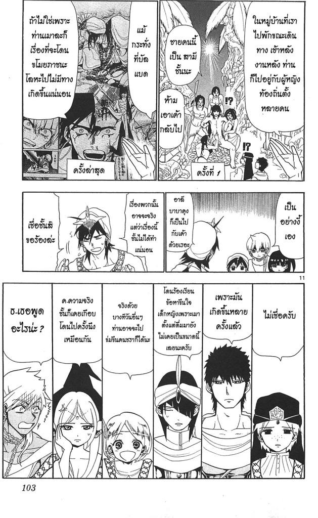 Magi the Labyrinth of Magic 84 TH โคเกียคุและซินแบด  หน้า 10