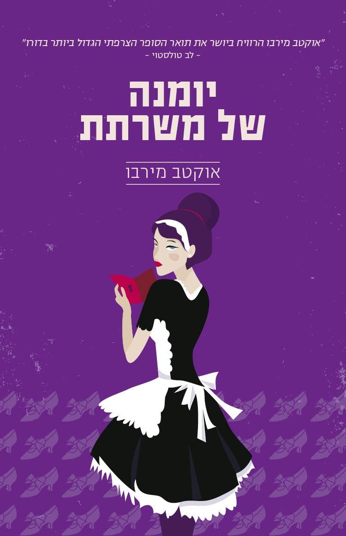 "Traduction en hébreu du ""Journal d'une femme de chambre"", novembre 2017"