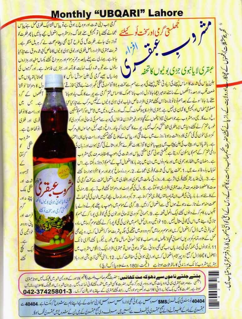 back page ubqari magazine march 2015