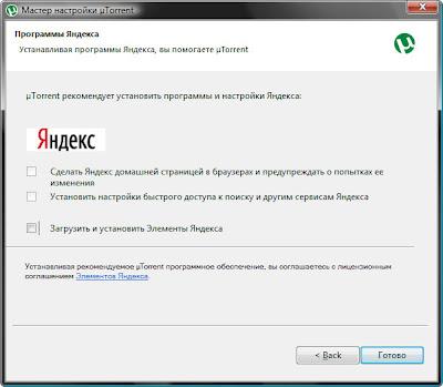 попытка впарить то, что вам не нужно, например программы и настройки Яндекс