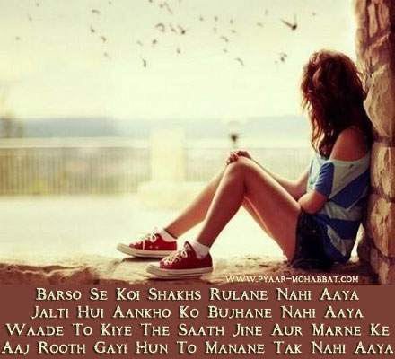 Lonely Sad Wallpapers In Hindi Hindi Sad Shayari For ...