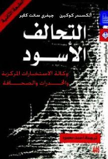 التحالف الأسود وكالة الاستخبارات المركزية والمخدرات والصحافة - ألكسندر كوكبرن, جيفري سانت كلير