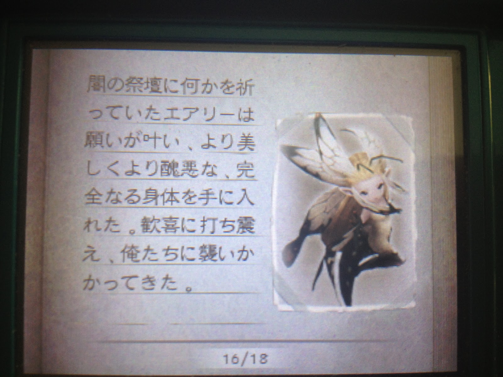 TDN-Shumi Blog: Bravely Default Story Clear!