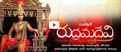 Rudhramadevi (2015) Watch Online Full Telugu Movie Download Free