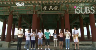 Running Man EPISODE 2