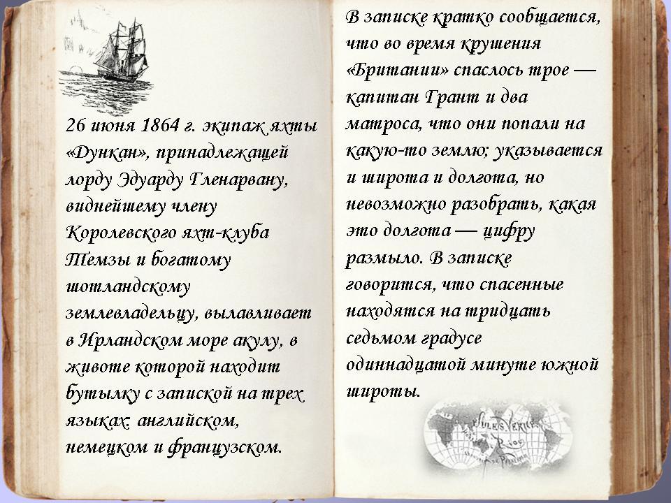 Книги юбиляры 2013 года дети капитана