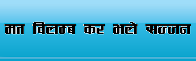 Bipana Hindi font download