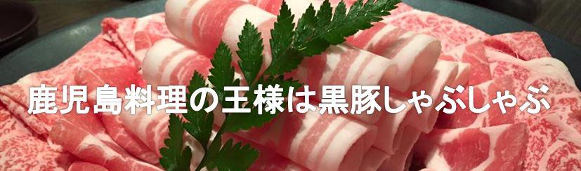 鹿児島料理の王様は黒豚しゃぶしゃぶです!