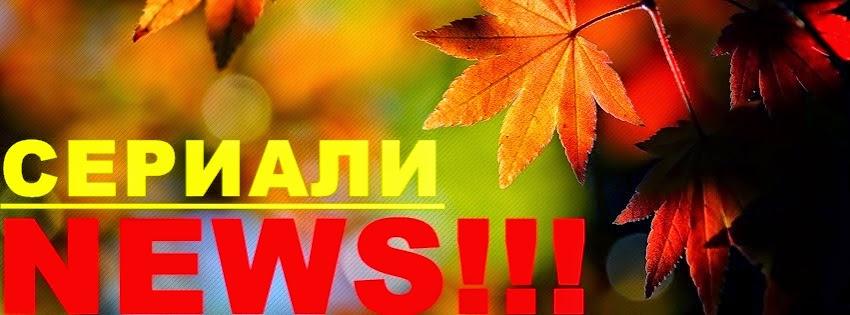 SERIALI NEWS