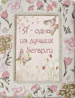 Я в ТОП в Scrap.ru