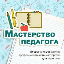 Конкурсы для педагогов