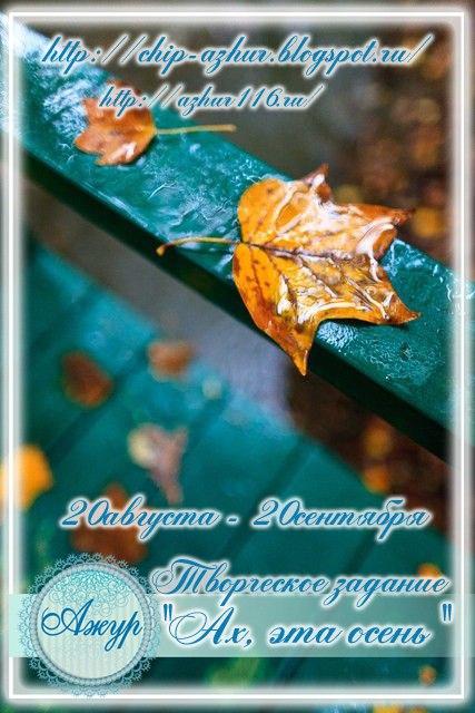 ТЗ Осень