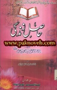 Hasil e Zindgi  an islamic book