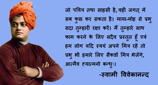 swami vivekananda quotes in marathi quotesgram