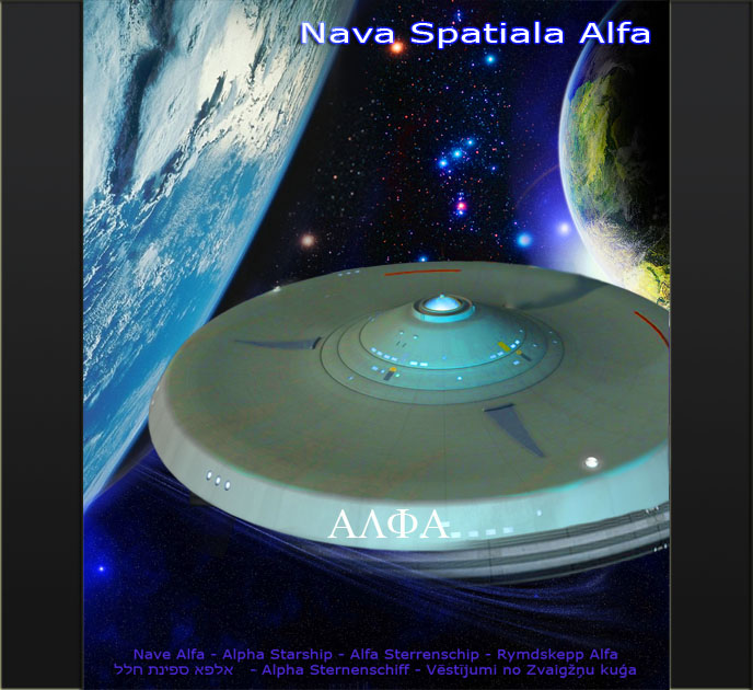Nava Spatiala Alfa