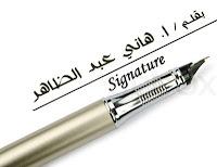 بقلم الأستاذ هاني عبد الظاهر
