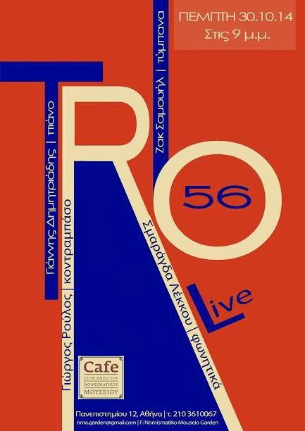 trio-56-live-kipos-nomismatikoy-mouseiou