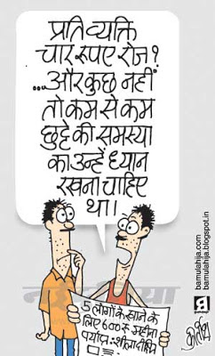 sheila dixit cartoon, poorman, common man cartoon, poverty cartoon, indian political cartoon