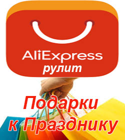 AliExpress Товар для Вас