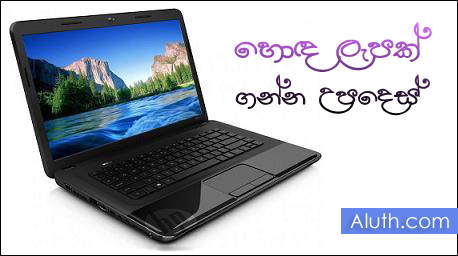 http://www.aluth.com/2015/12/laptop-buying-guide-sinhala.html