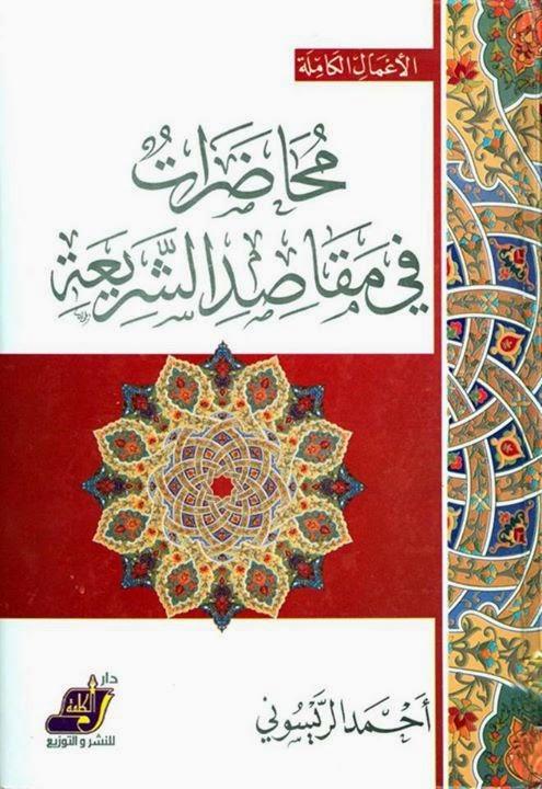 كتاب محاضرات في مقاصد الشريعة - أحمد الريسوني
