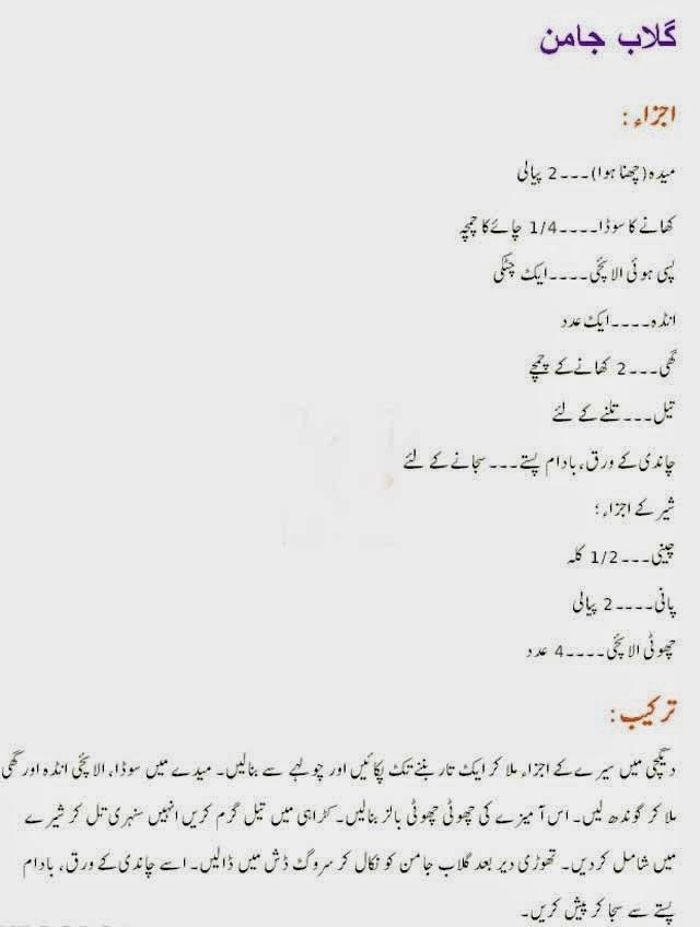 how to make gulab jamun recipe in urdu