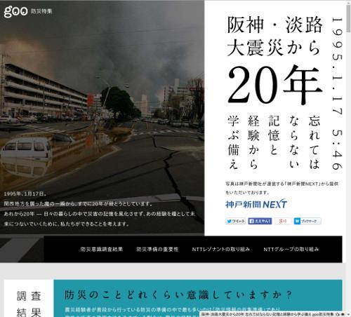 阪神・淡路大震災から20年 忘れてはならない記憶と経験から学ぶ備え goo防災特集
