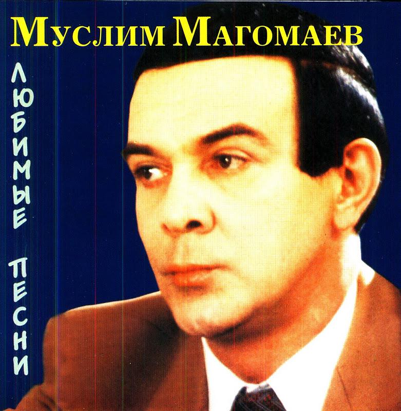 Муслим Магомаев -Любимые Песни