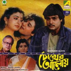 Chokher Aloye (1989) - Bengali Movie
