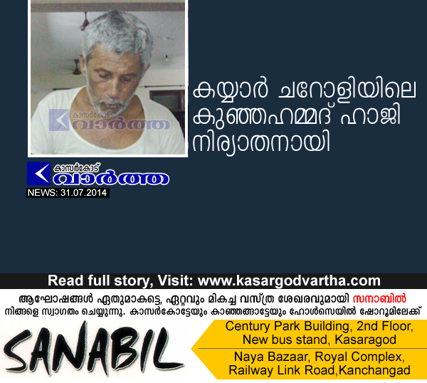 Kasaragod, Died, Obituary, Uppala, Treatment, Kayyar Kunhahammed haji passes away.