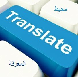 خدمة الترجمة
